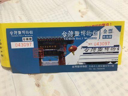 (含運)台灣鹽博物館門票乙張