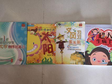 Chinese essay books up to SPM level