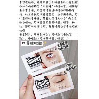 韓國SMOKY去黑眼圈眼膜
