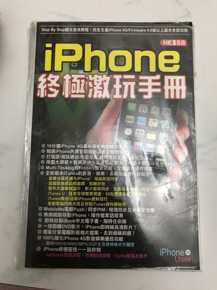 iPhone 終極激玩手冊