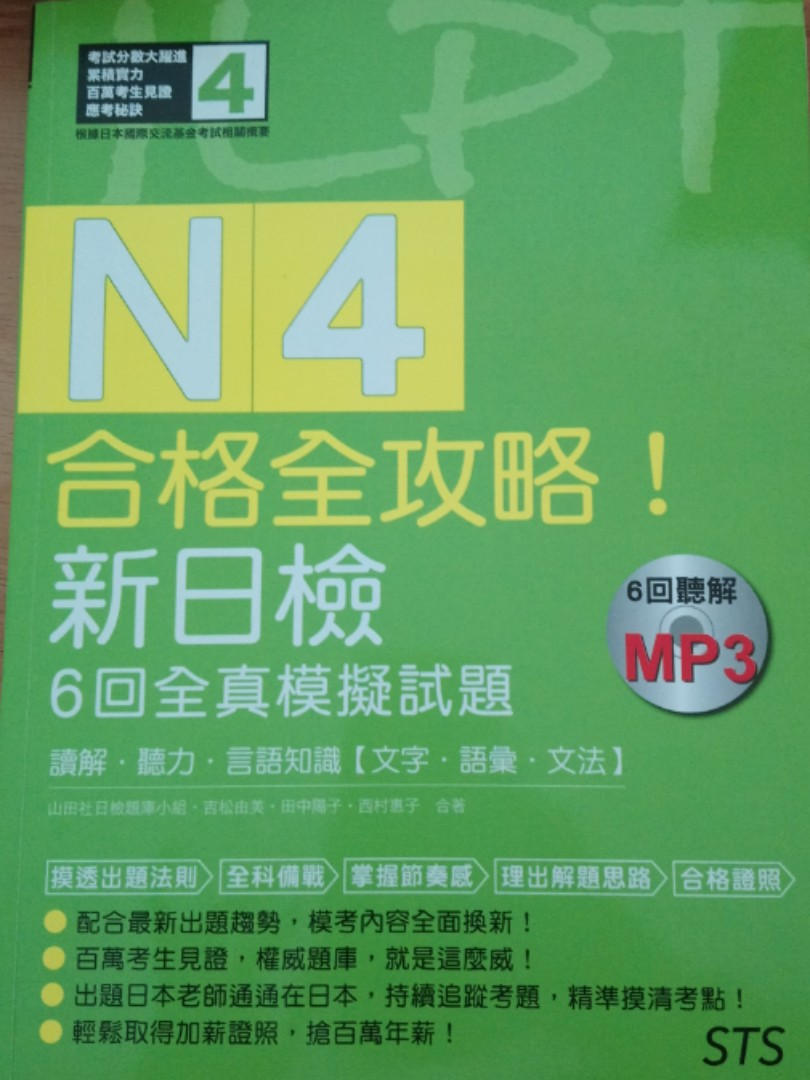Jlpt N4 Question Paper With Answers