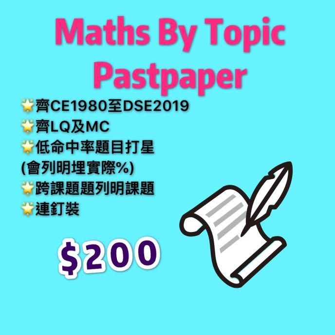 maths pastpaper by topic (including MC & LQ