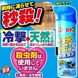 日本急凍蟑螂噴霧