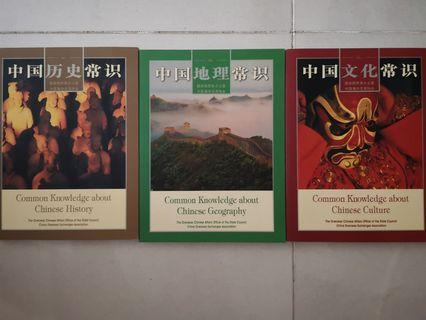Common Knowledge about China Series
