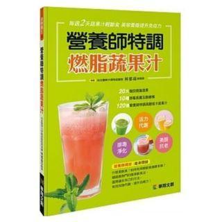 (省$23)<20190606 出版 8折訂購台版新書>營養師特調燃脂蔬果汁, 原價 $117, 特價 $94