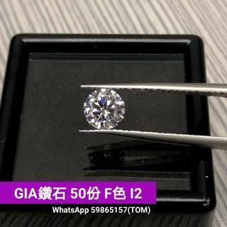 GIA鑽石 50份半卡 F色 I2