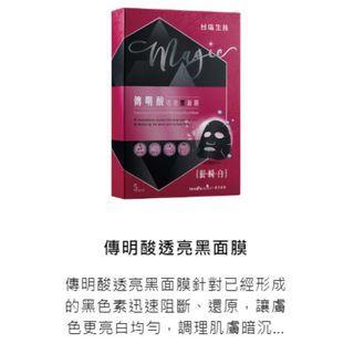 傳明酸透亮黑面膜/5片/每盒/4盒/組/限促/促期或售完為止