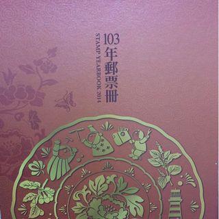 🚚 中華郵政 郵票冊空冊 103年