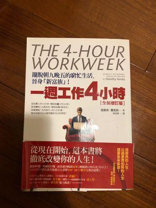 🚚 一週工作四小時