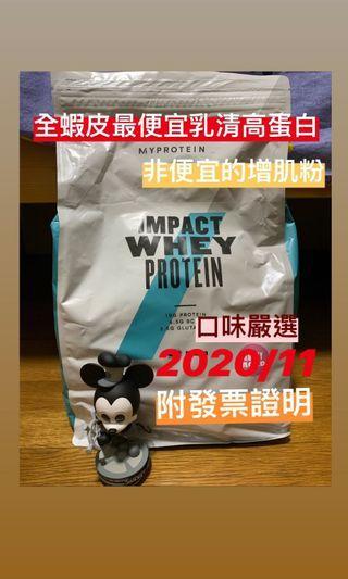 🚚 不是最便宜跟我說《5公斤摩卡口味2190》全商城最便宜MyProtein高蛋白乳清cheapest whey