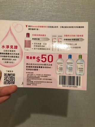 Bioderma 專門店$50 現金券 ,買$500ml 卸妝潔膚水,可作$50使用