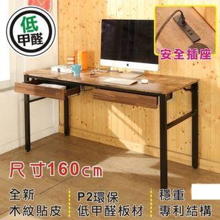 B~環保低甲醛工業風復古風160公分附雙抽屜穩重型工作桌/電腦桌/書桌/辦公桌