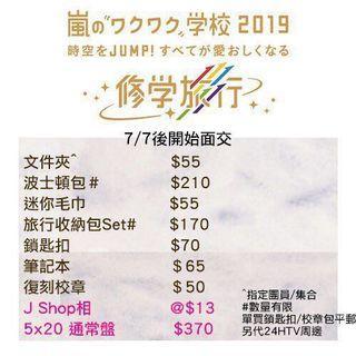 Arashi嵐學周邊/24HTV/shop相代購