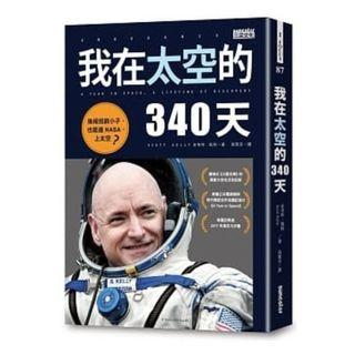 (省$25)<20190531 出版 8折訂購台版新書>我在太空的340天, 原價 $127 特價 $102