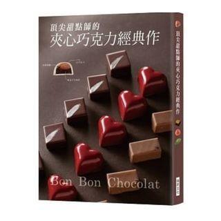 (省$46)<20181105 出版 8折訂購台版新書>頂尖甜點師的夾心巧克力經典作b, 原價 $233 特價 $187