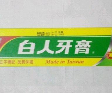 白人牙膏(薄荷)