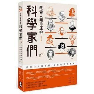 (省$30) <20190515 出版 8折台版新書>改變人類命運的科學家們【之一】:從哥白尼到牛頓,地球依然在轉動,  原價 $150, 特價$120