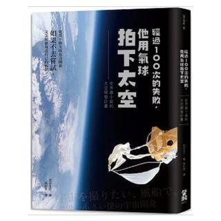 (省$23)<20190221 出版 8折訂購台版新書>經過100次的失敗,他用氣球拍下太空:世界最小級的太空開發計畫, 原價 $117, 特價 $94