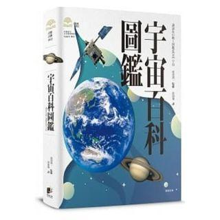 (省$50) <20190201 出版 85折訂購台版新書> 宇宙百科圖鑑, 原價 $333, 特價$283