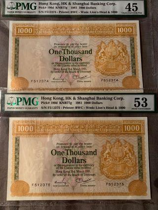 2張連號1981年滙豐大獅子 45,53分