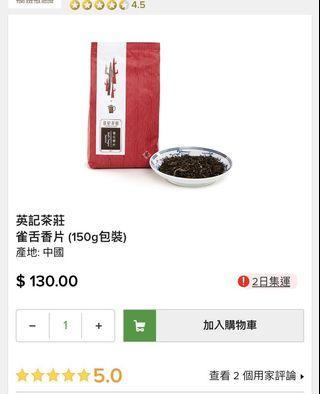全新 半價 英記茶莊 雀舌香片 150g