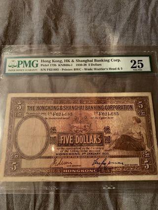 原裝1933年滙豐5元 逼簽 VF品相 市場上買少見少