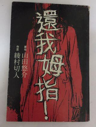 Horror comics from 山田悠介