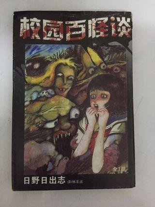 Horror comics from 日野日出志