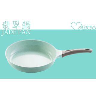 【MASIONS 美心】厚釜鑄造IH玉石翡翠不沾鍋30cm炒鍋