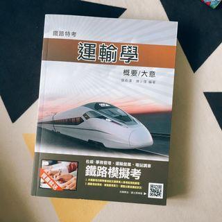 鐵路考試用書