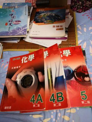 中四教科書-化學 每本40