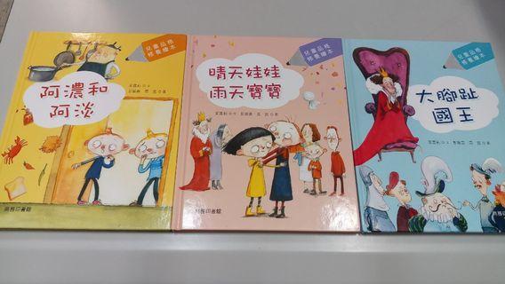 嬰幼兒書籍 親子閱讀 學前兒童 硬皮封面 故事繪本 <阿濃和阿淡> <晴天娃娃雨天寶寶> <大腳趾國王> 一套共3冊