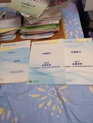 中文DSE考試報告及試題專輯