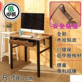 B~環保低甲醛工業復古風80公分單抽屜穩重型工作桌/電腦桌/書桌/辦公桌