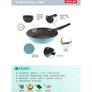 PerfecToss Pan 系列 28cm 翻炒鍋