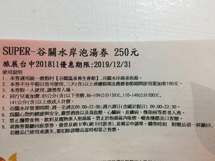 🚚 台中谷關溫泉養生會館-谷關水岸溫泉泡湯卷❤️一張價值250元