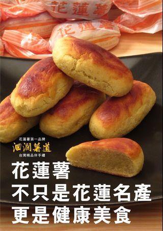 台北花蓮手信代購❗️洄瀾薯道花蓮薯❗️27/6截單,4/7到貨交收‼️