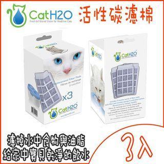 🚚 Cat H20 濾水棉