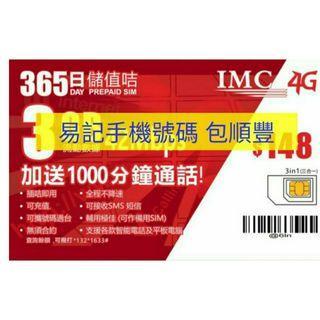 易記手機號碼 88尾 包順豐 1年4G卡  價錢 : HK$138