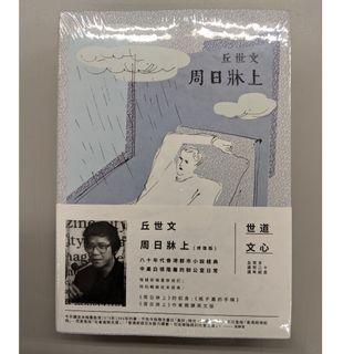 丘世文 周日牀上 全新未拆 小說