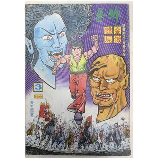 舊著醉拳3期(1981出版)
