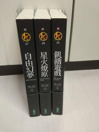 飢餓遊戲 中文版小說