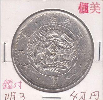 🚚 Meiji 3 year (1870) 1 Yen Japan Silver Dragon Coin 明治三年一圓