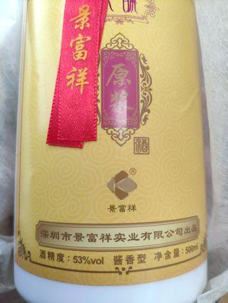 朋友送,茅台镇原浆53度醬香型白酒500ml一支。