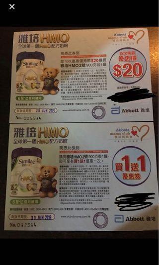 徵 雅培2號 hmo 2號 買一送一 及 首次購買
