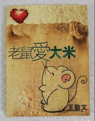 王啟文 - 老鼠愛大米_CD+VCD