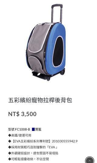 ibiyaya 全新FC1008五彩繽紛寵物拉桿後背包
