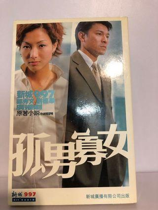 小說|孤男寡女