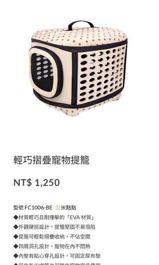 ibiyaya 全新FC1006輕巧摺疊寵物提包