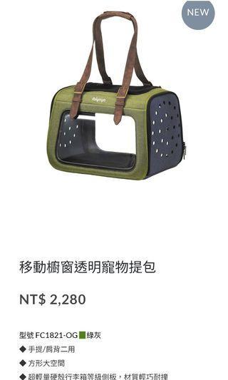 ibiyaya 全新FC1821移動櫥窗透明寵物提包